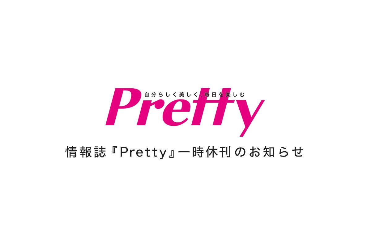 情報誌『Pretty』一時休刊のお知らせ