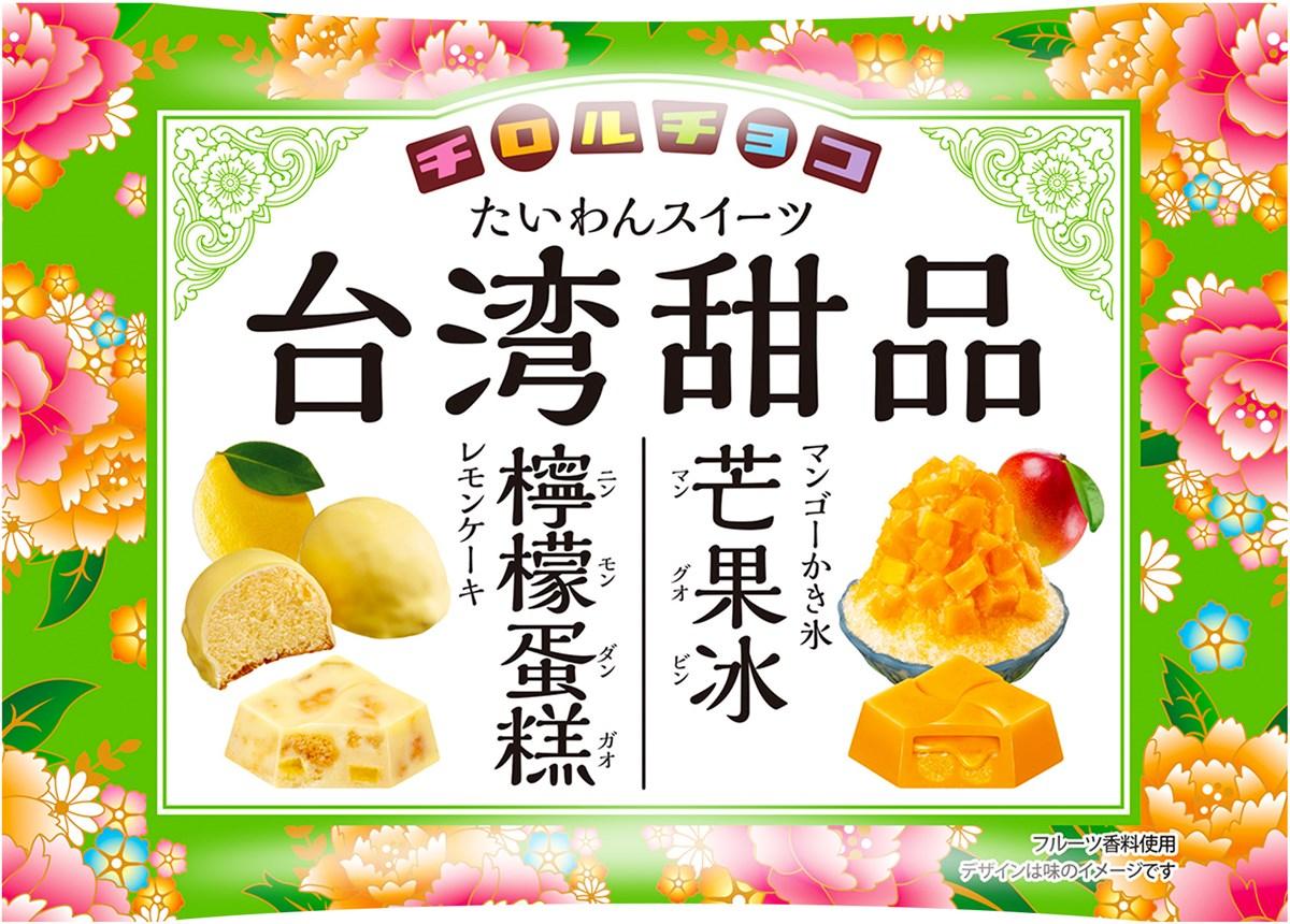 5月18日(月)、待望の「チロルチョコ 台湾スイーツ」第二弾が新発売!