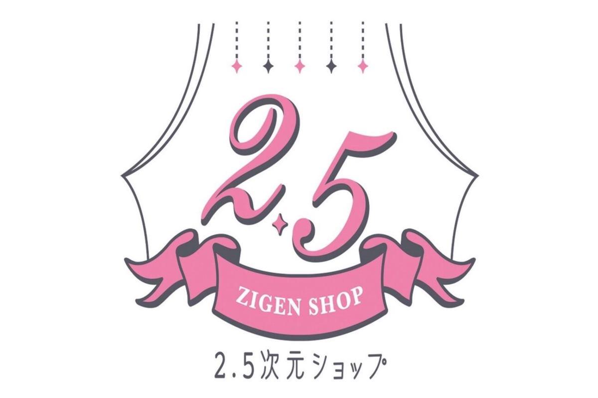 大阪初出店!梅田『HEP FIVE』に『2.5次元ショップ』が期間限定オープン