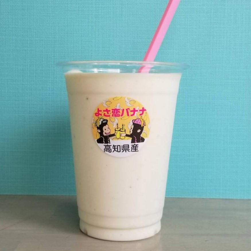 「よさ恋organicバナナジュース」(1,000円)