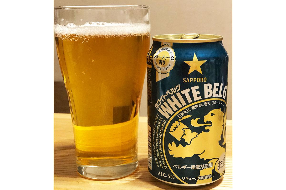 第三のビールホワイトベルグ