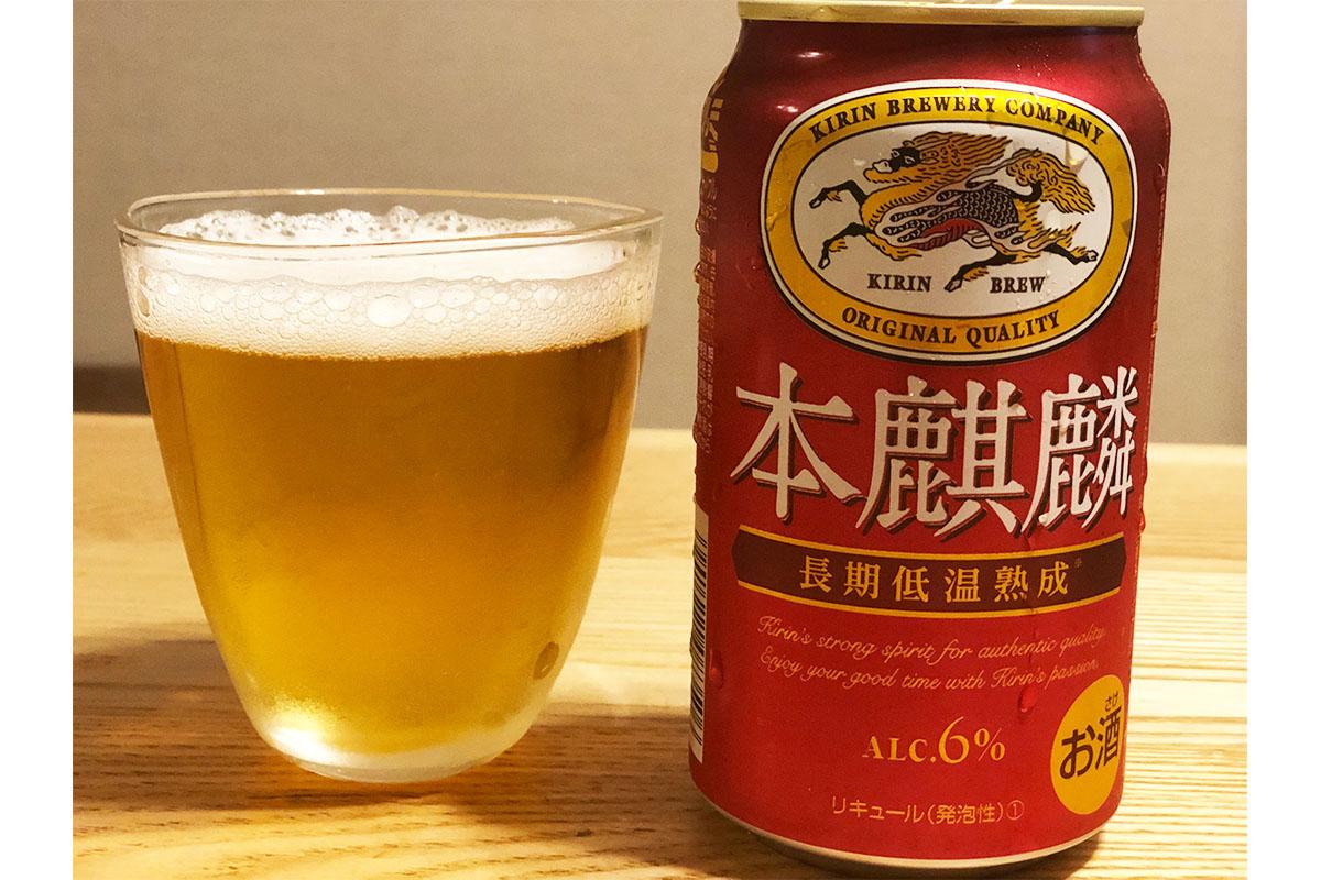 第三のビール本麒麟