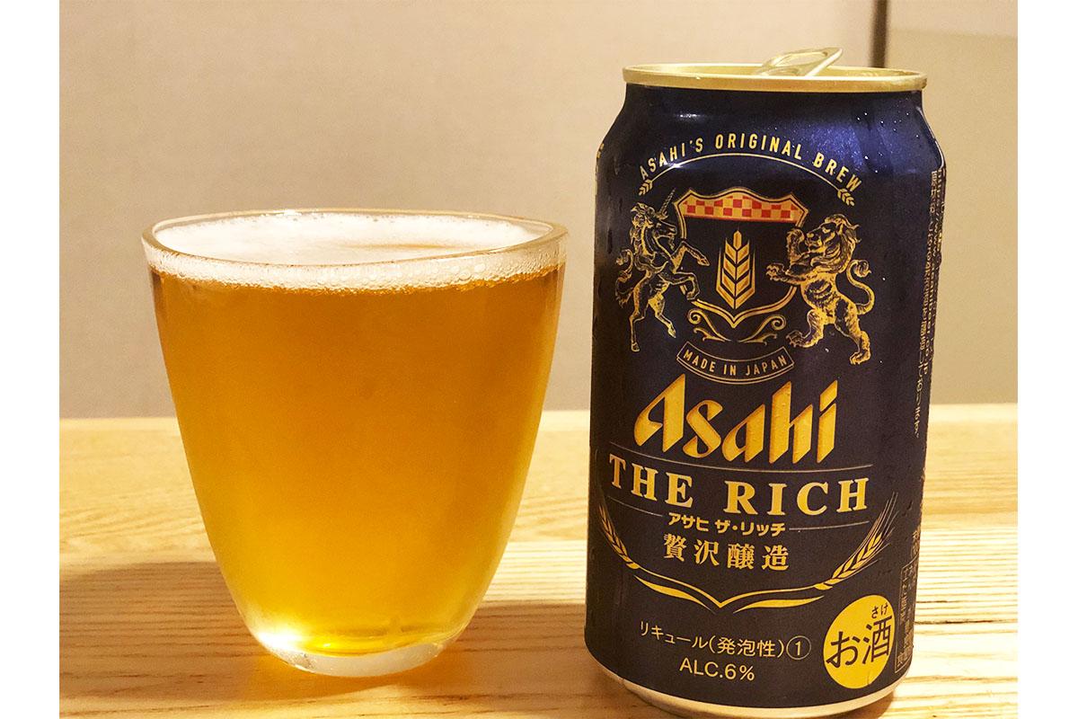 第三のビールアサヒザリッチ