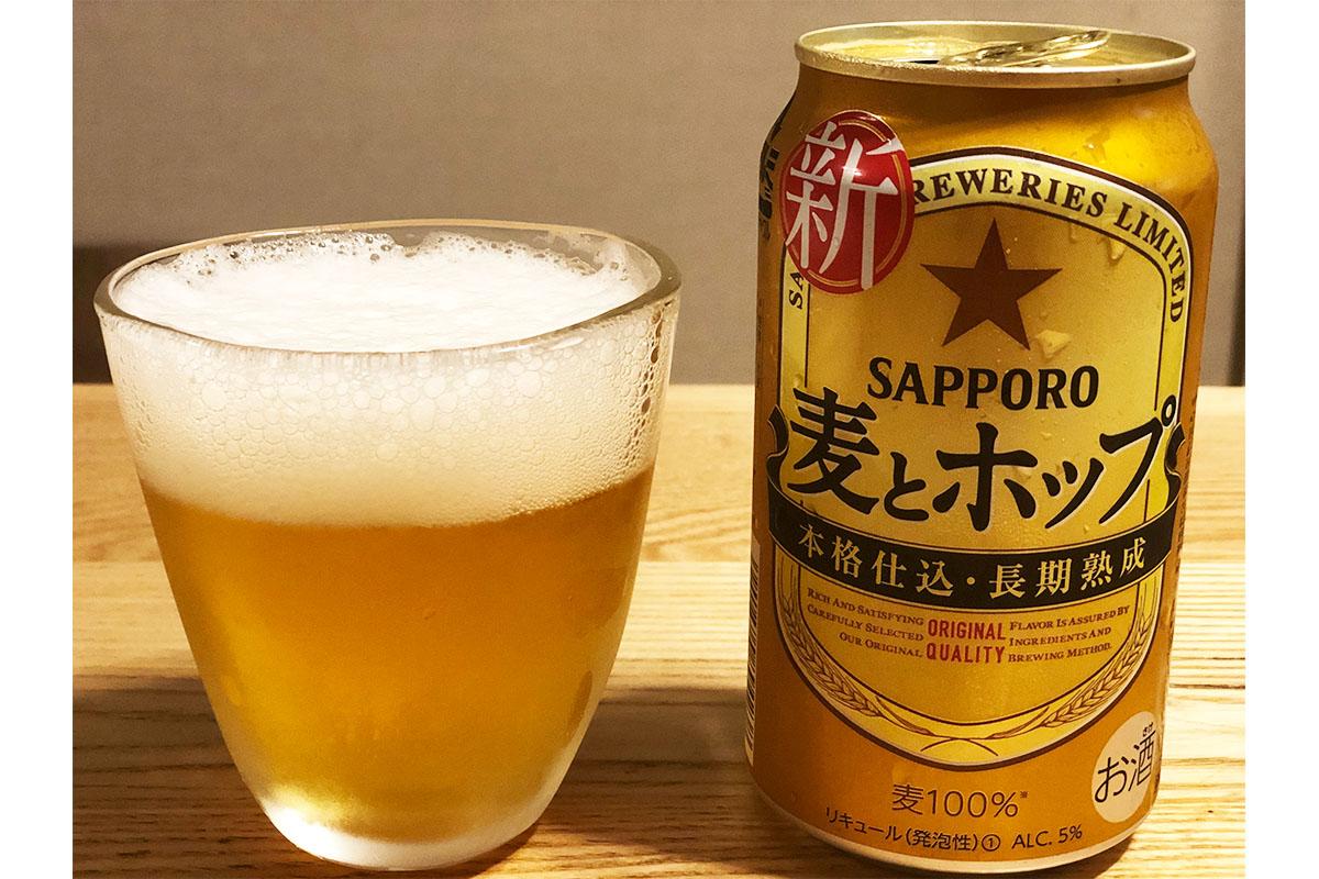 第三のビールサッポロ麦とホップ