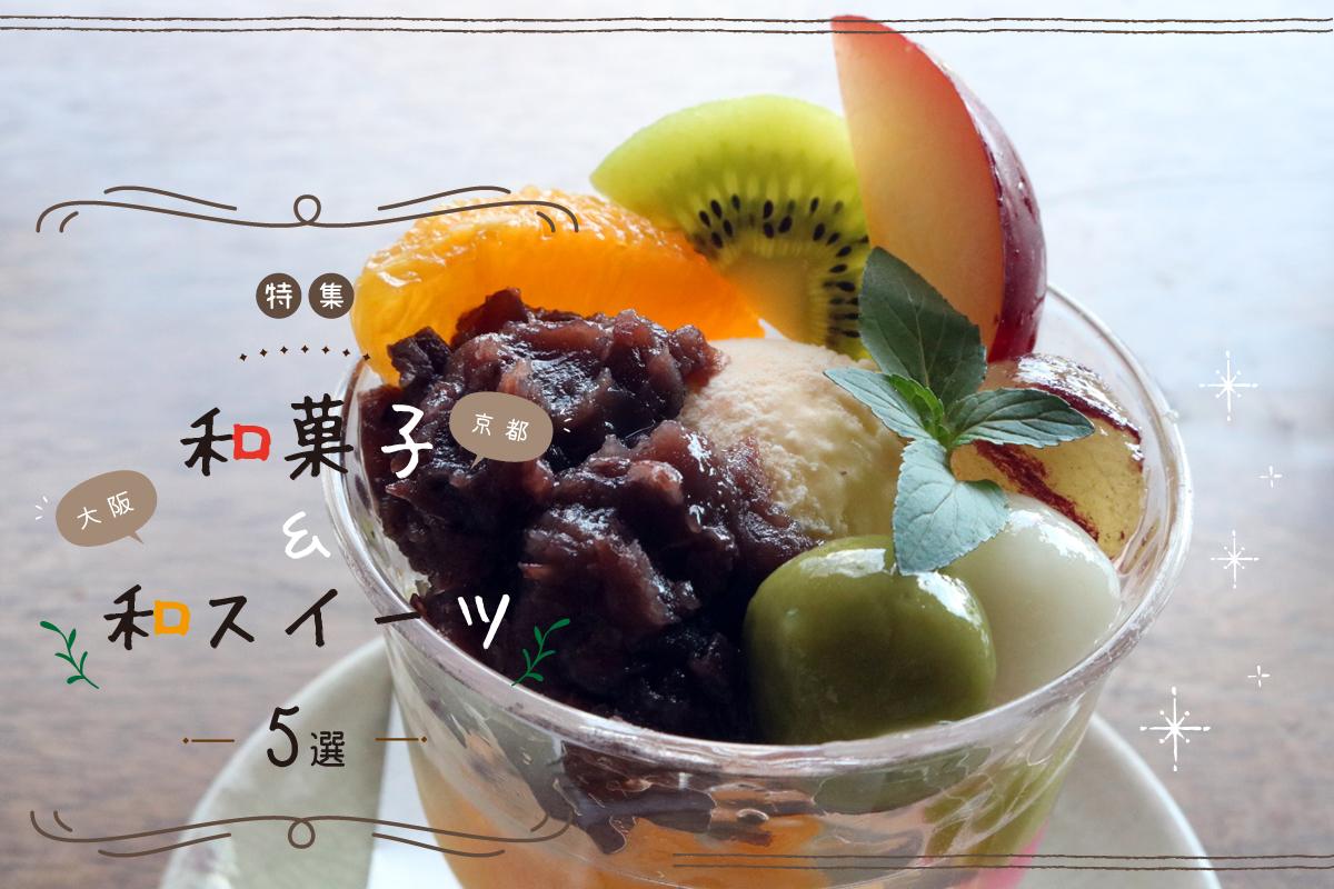 【特集】大阪や京都で食べたい!話題の和菓子&和スイーツ5選
