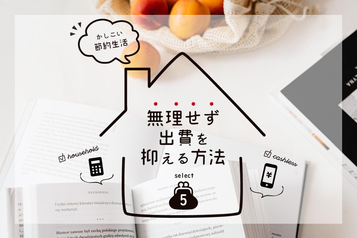 【特集】賢い節約生活はじめませんか?無理せず出費を抑える方法5選