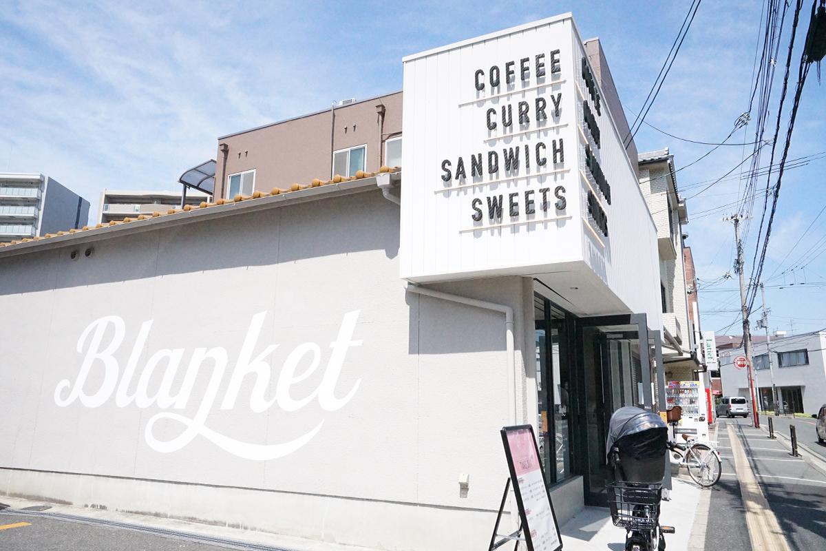 珈琲軽食Blanketの外観