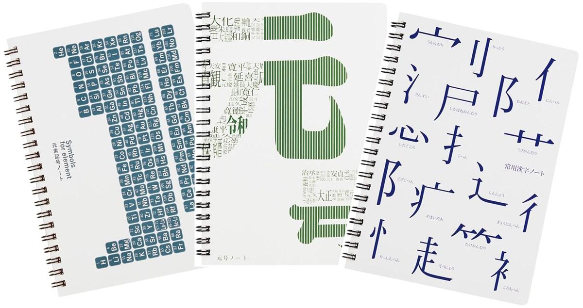 ロフト文具フェスティバル2020