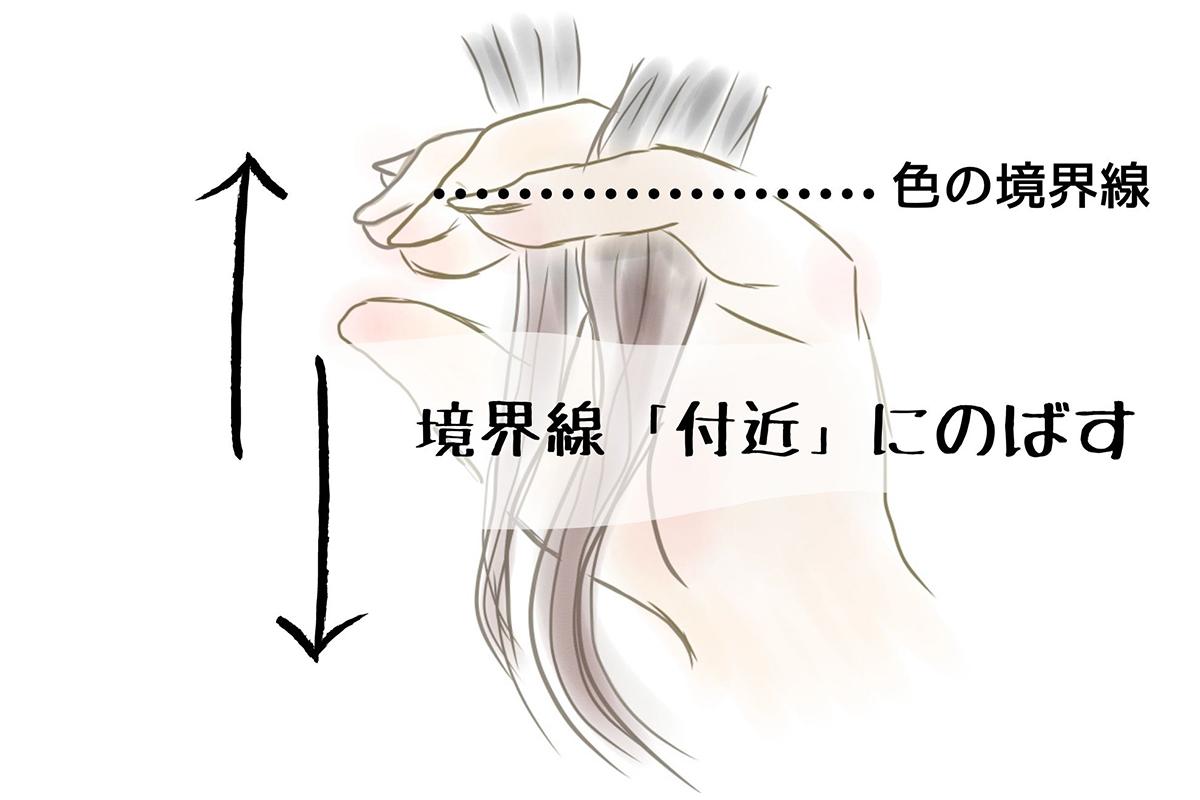 色の境界線付近の髪をなぞるように