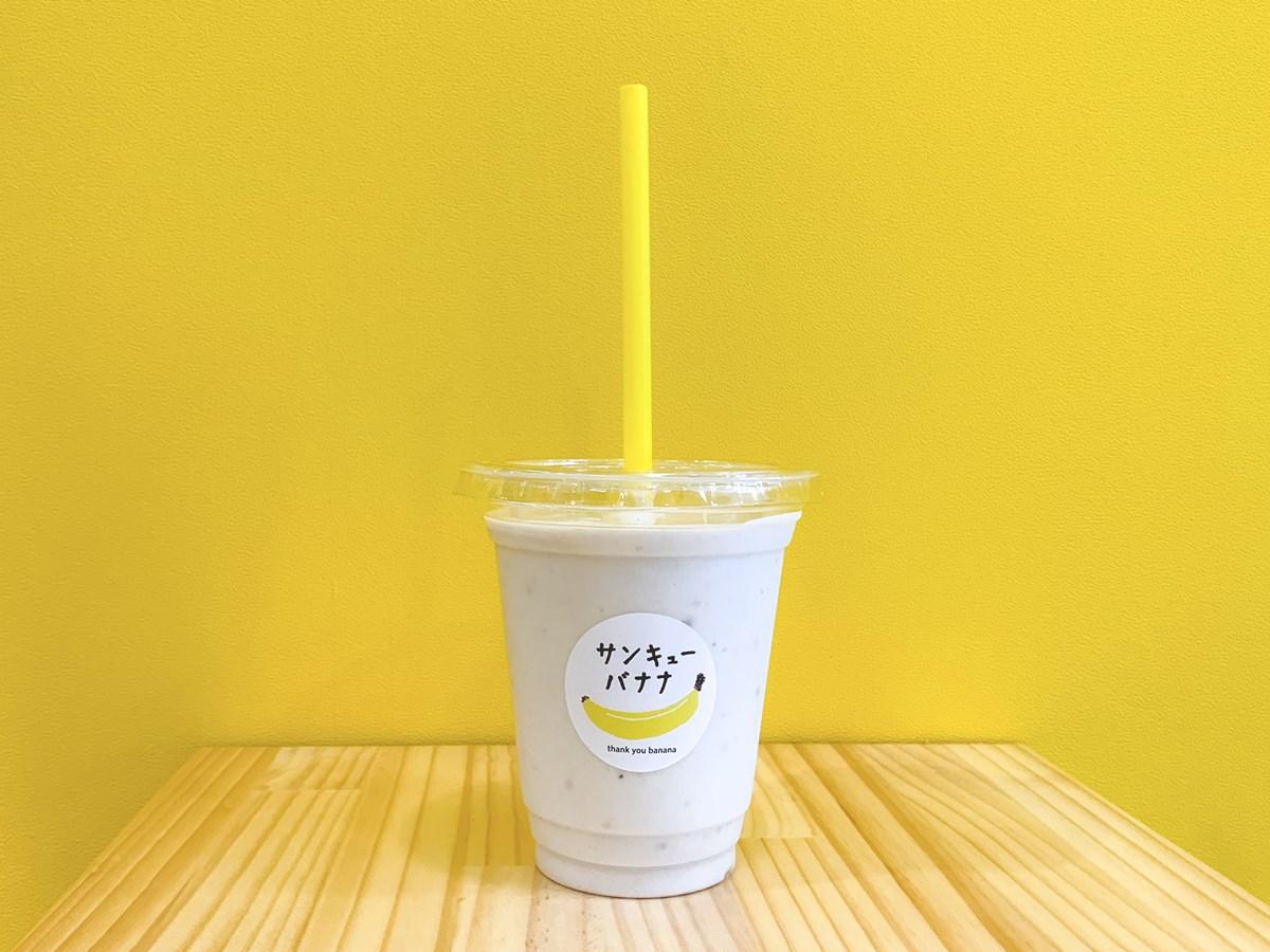 【神戸元町】京都で人気のバナナジュース専門店『サンキューバナナ』が期間限定で神戸にオープン