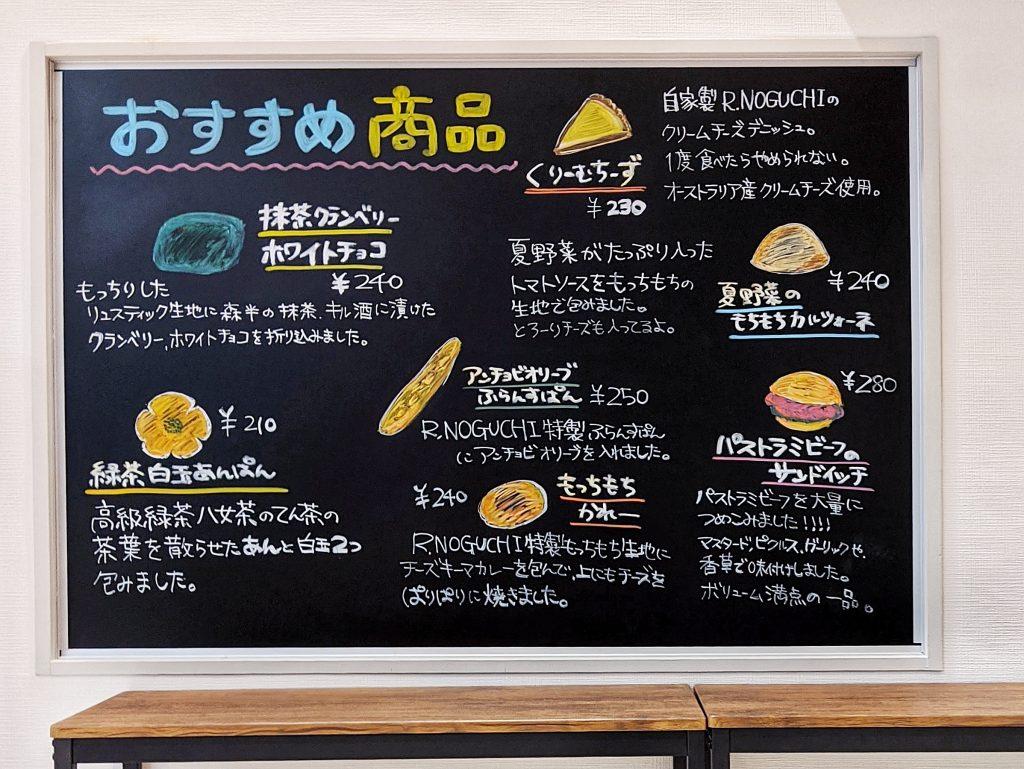 R.NOGUCHIおすすめのパン