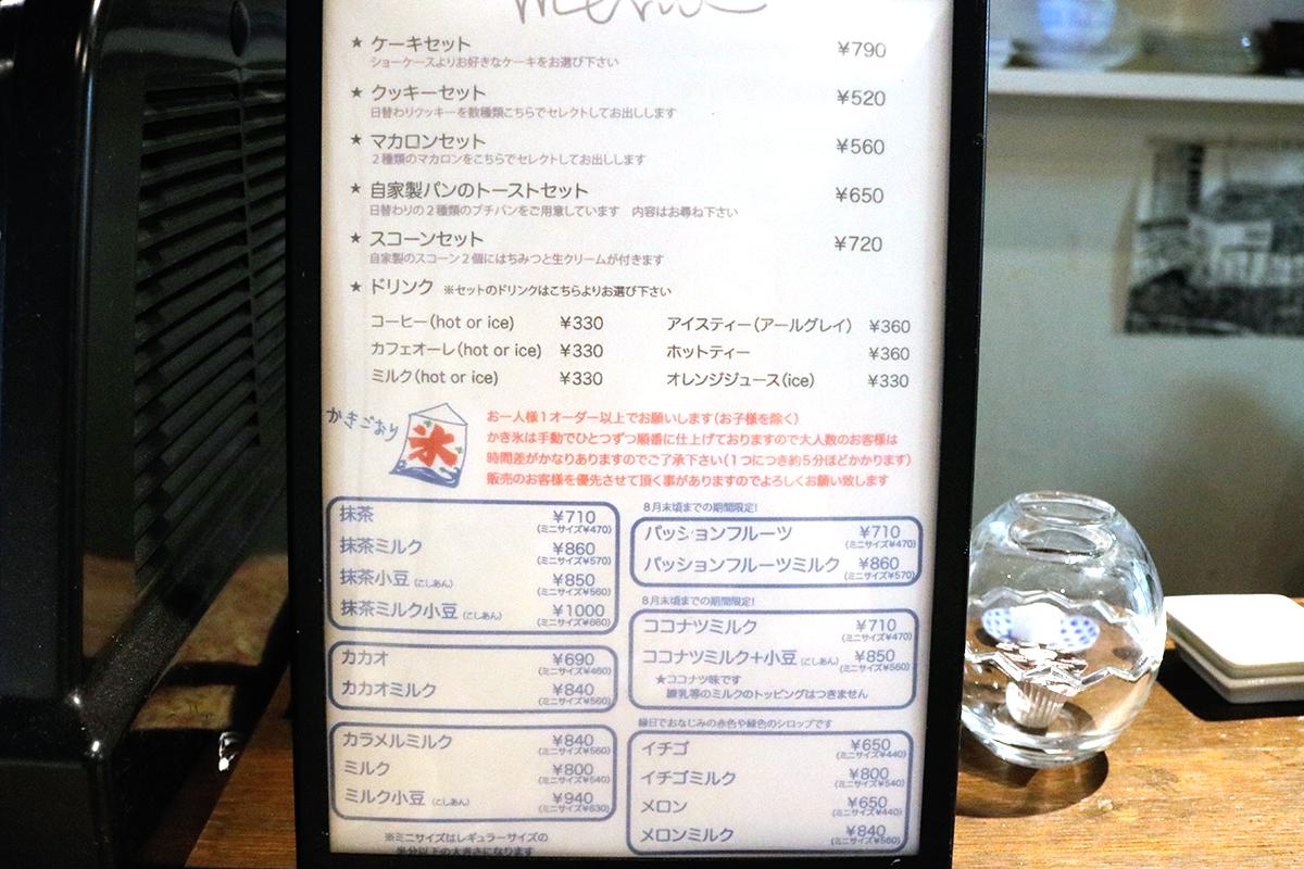 マツシタキッチン メニュー