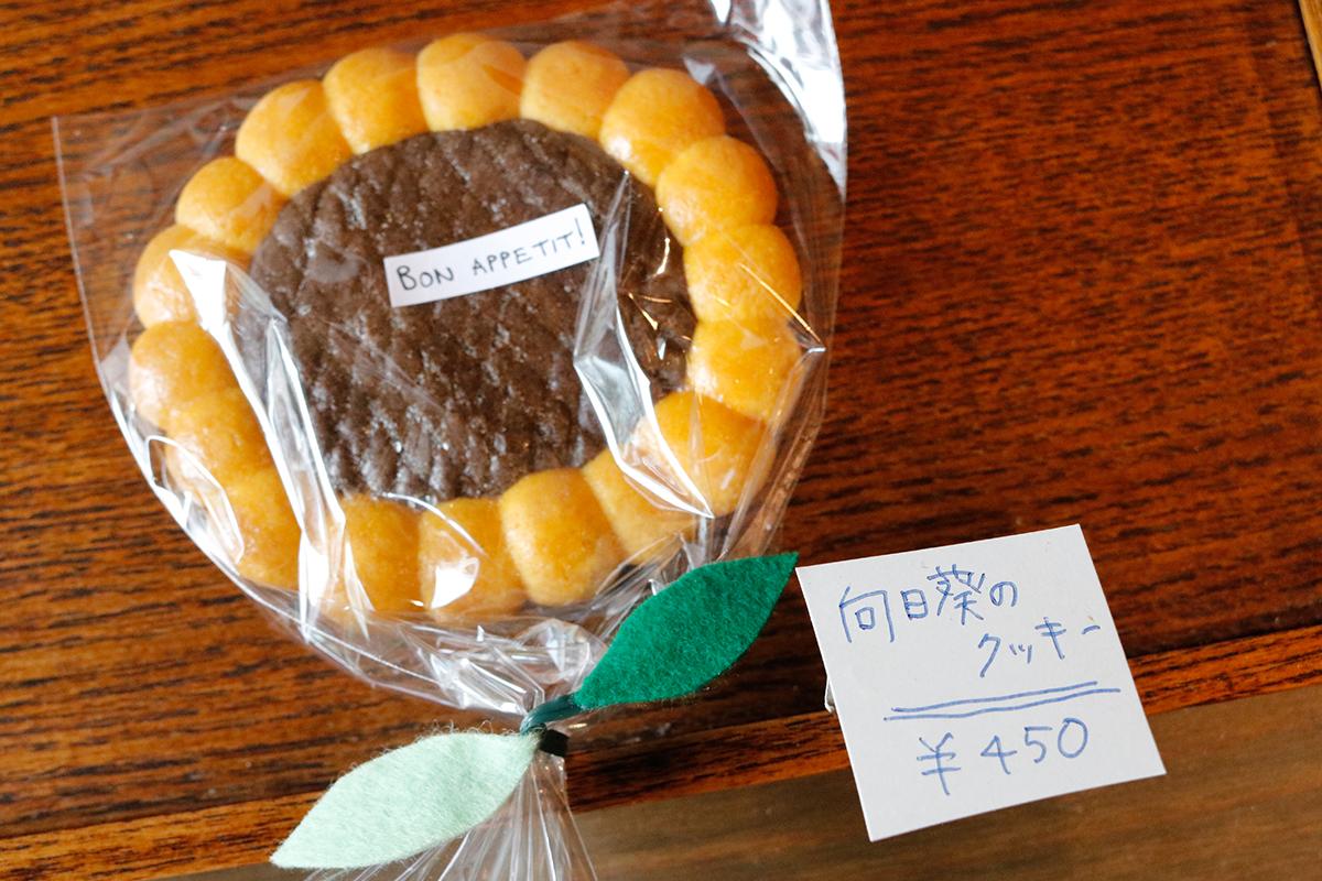 マツシタキッチン ひまわりクッキー