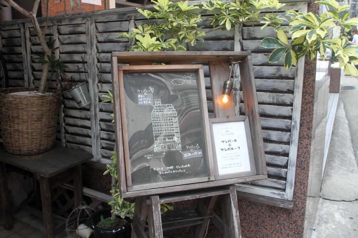 カフェケシパール入り口写真