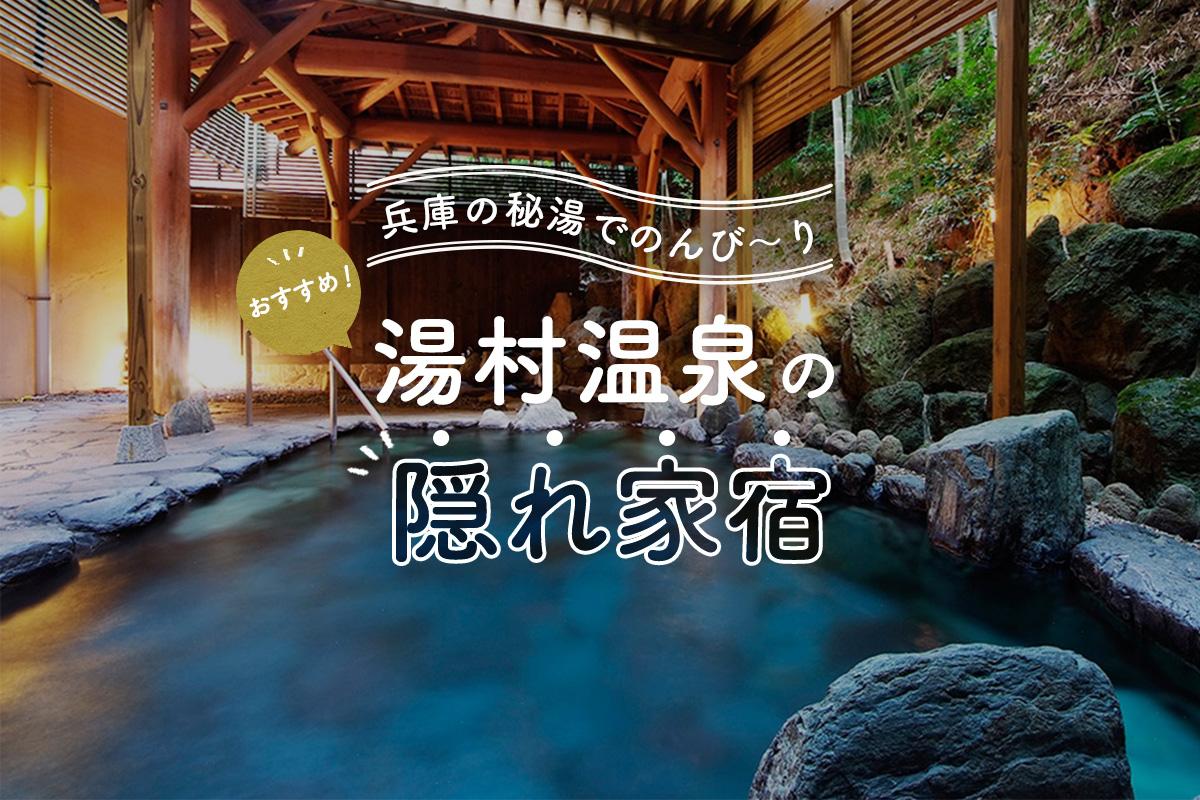 【兵庫・秘湯】湯村温泉を隠れ家宿「ゆあむ」で満喫!露天風呂付客室も