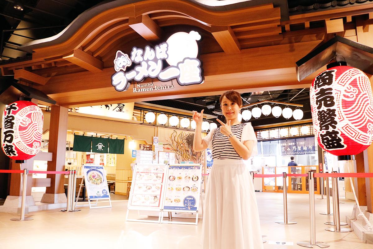 【難波】有名ラーメン店が大集結!『なんばラーメン一座』潜入レポート