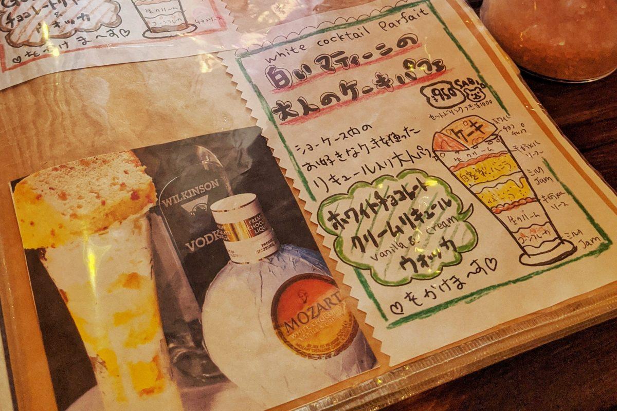 Sabio Cafeパフェメニュー