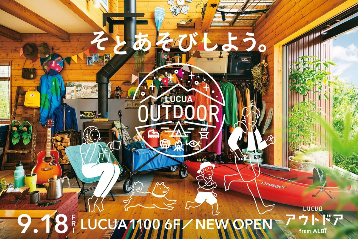 LUCUA OUTDOOR from ALBiメインビジュアル