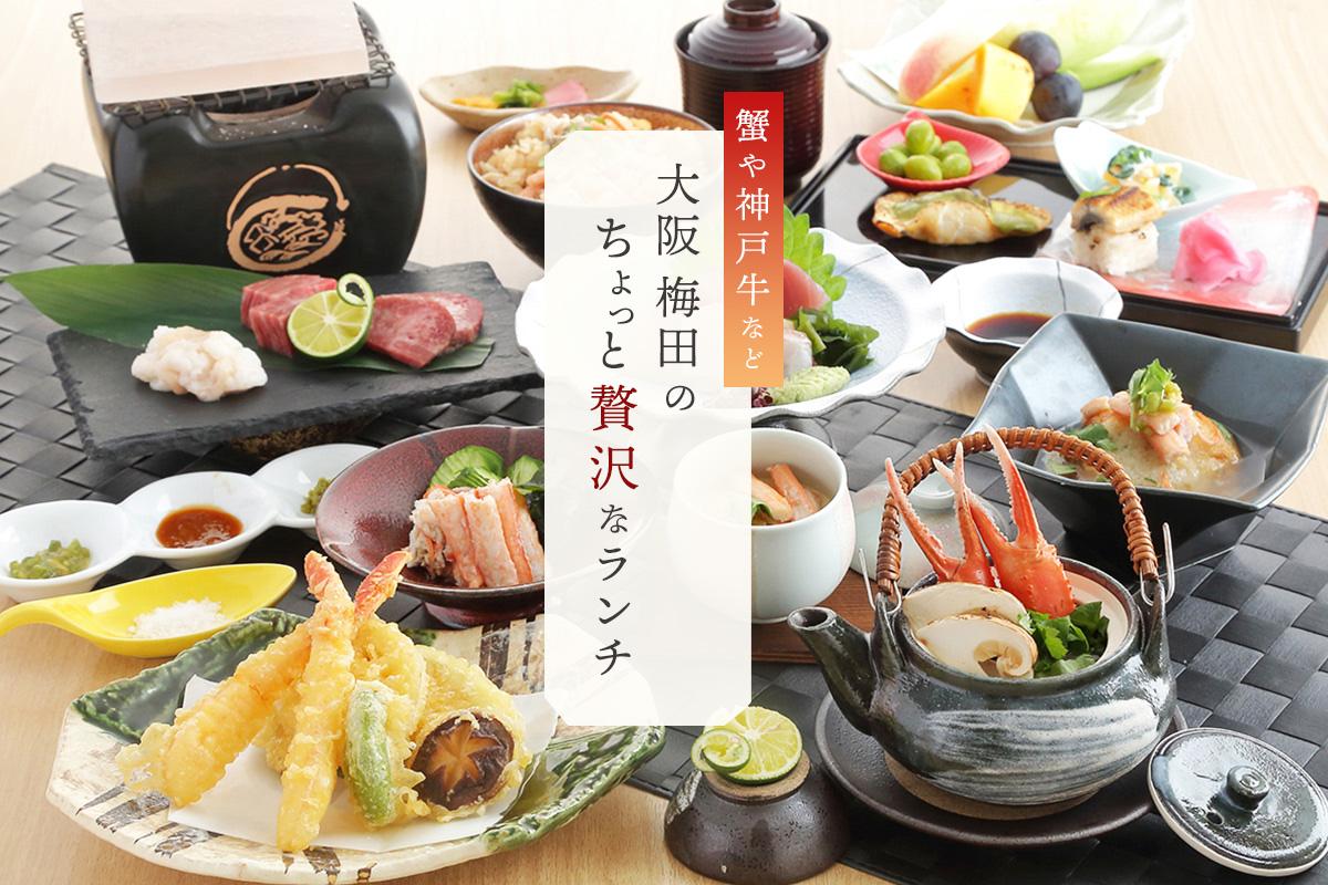 【梅田】蟹と神戸牛が美味しい「梅田 璃泉」でちょっと贅沢なランチを