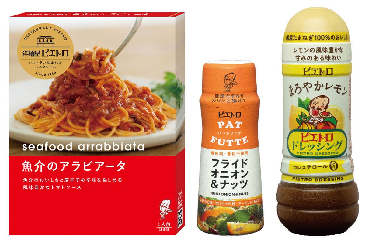 【新商品】『ピエトロ』秋の新商品を含む3点セットを3名にプレゼント!