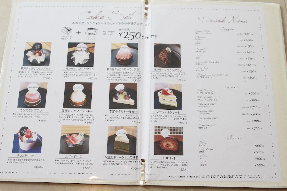ショコラリパブリック三宮本店ケーキセットメニュー