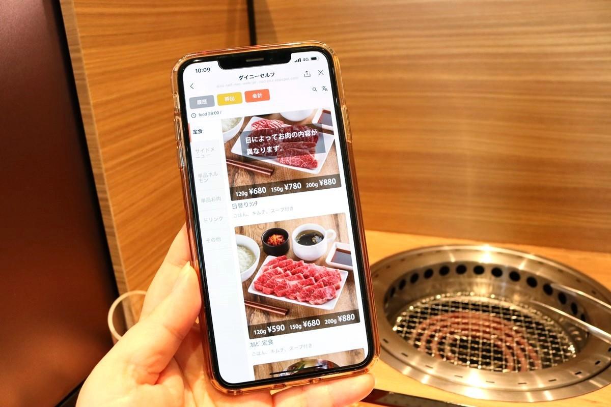 『お肉屋さんのひとり焼肉』オーダー方法