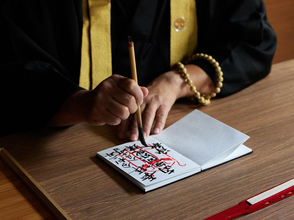 『浄教寺』ご住職による御朱印の記帳も