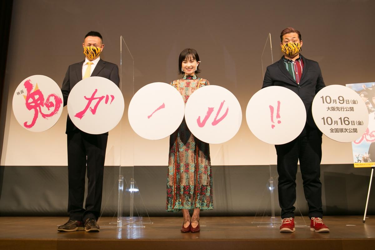 大阪から日本中を元気に!映画『鬼ガール!!』スペシャルイベントレポート