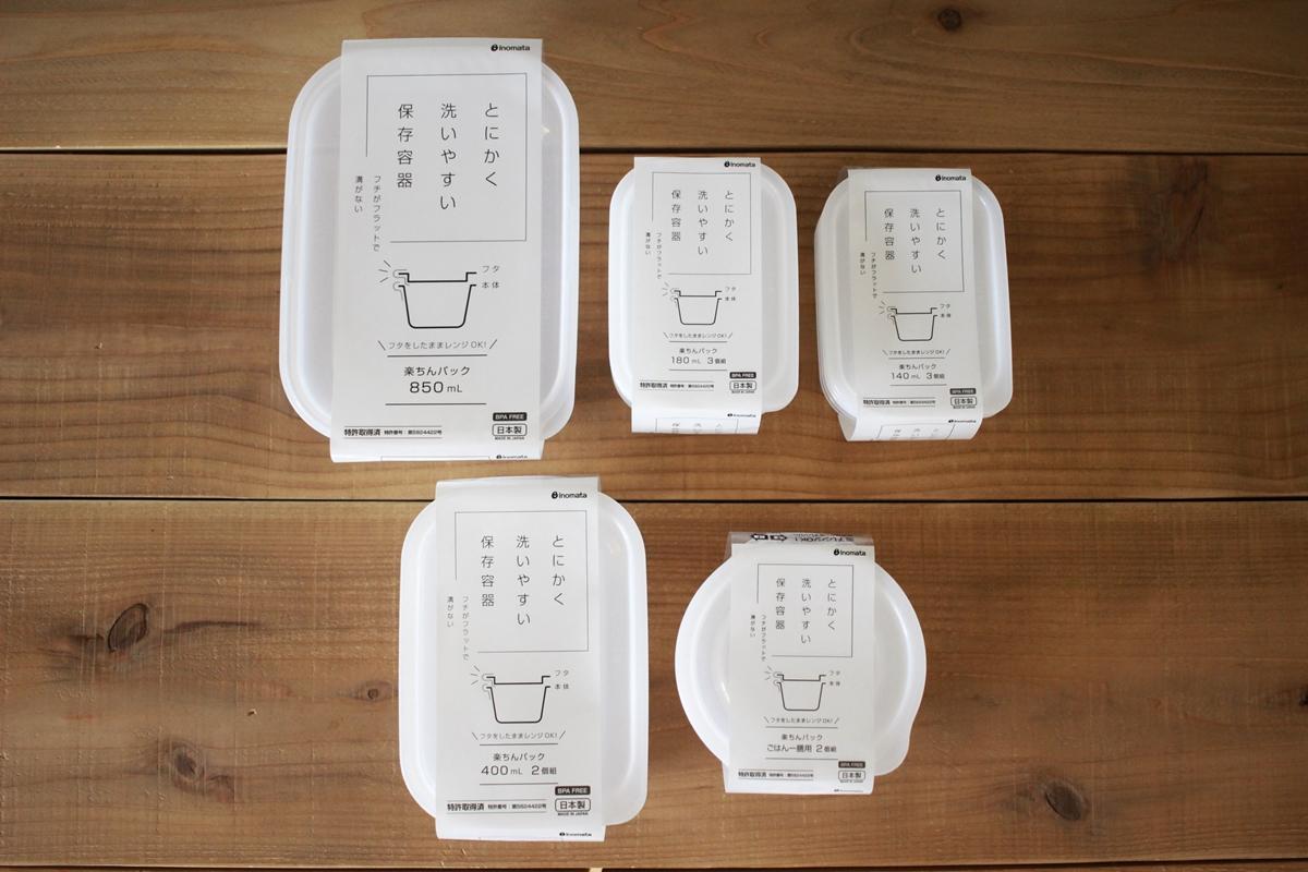 保存容器5種類
