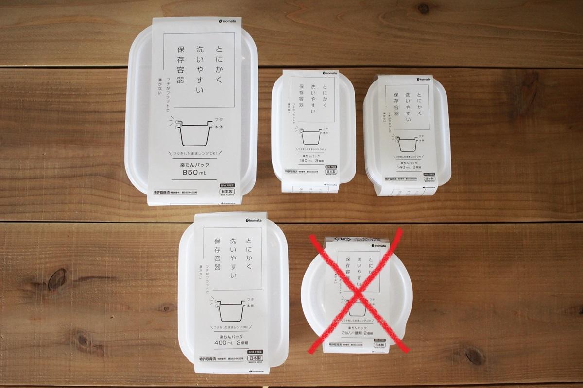保存容器5種類から1種類処分