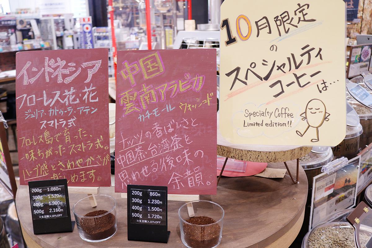 エディオンの10月コーヒー