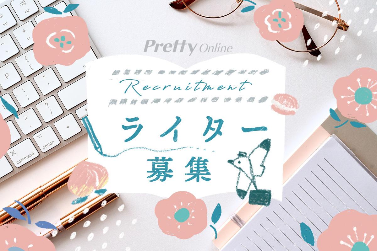 【ライター募集】PrettyOnlineのライターを募集します!