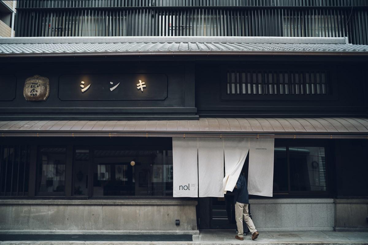 《京都三条にオープン》日本酒造『キンシ正宗』の京町家を改修したホテルが開業