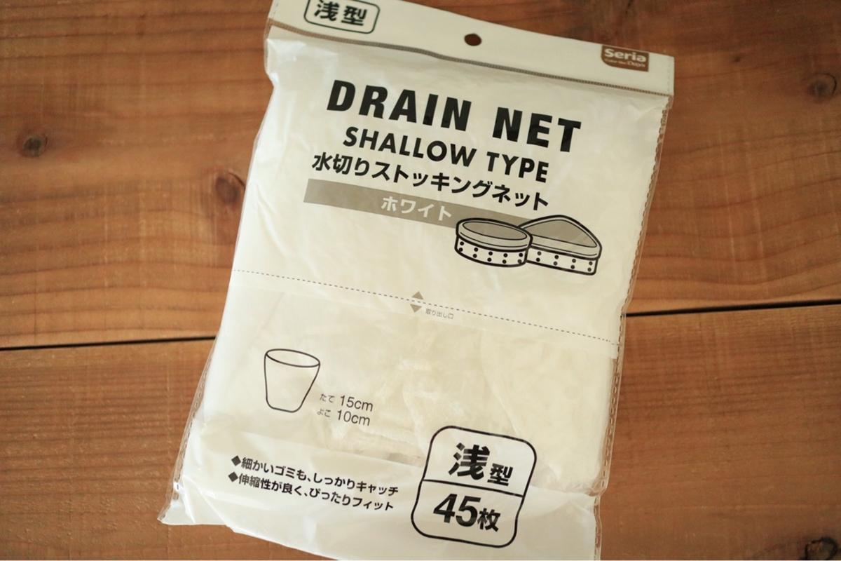 『セリア』水切りストッキングネット浅型 110円
