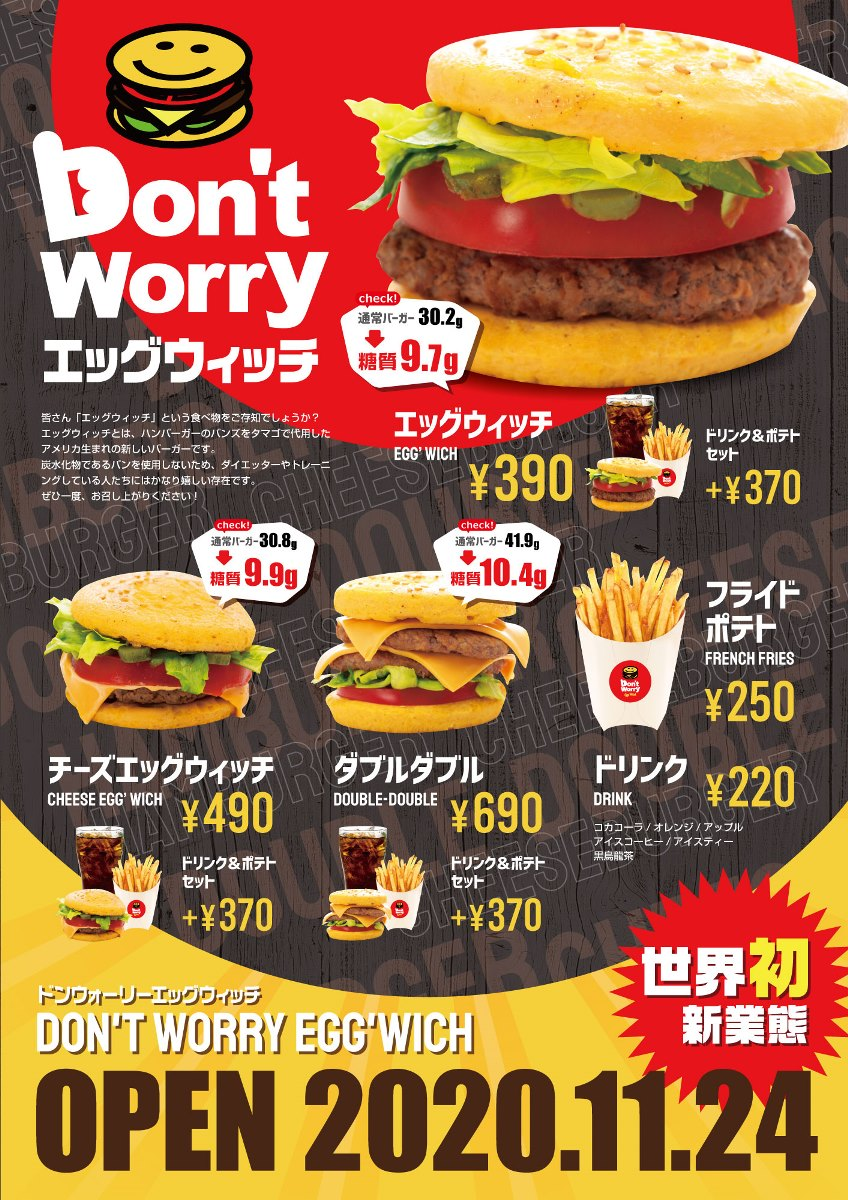Don't Worry Egg' Wich(ドンウォーリーエッグウィッチ)