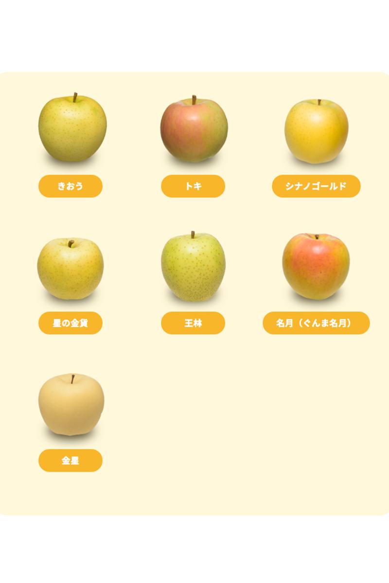青森りんご黄色りんご