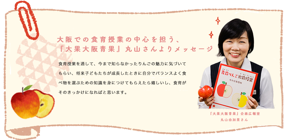 丸山さんからのメッセージ