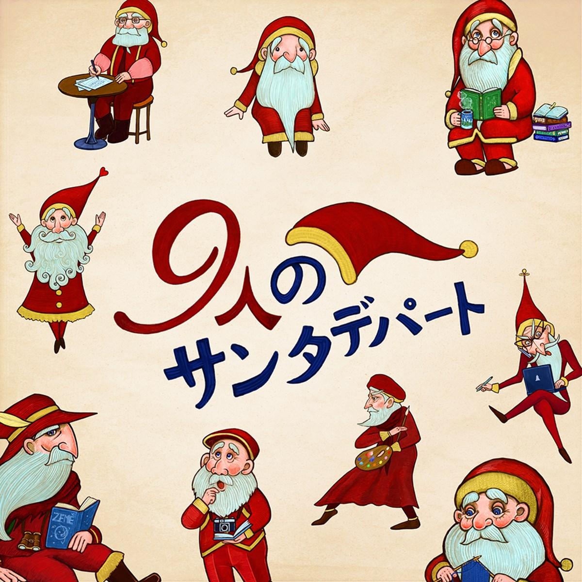 可愛すぎ!『梅田 蔦屋書店』の2020年クリスマスは9人のサンタがご案内