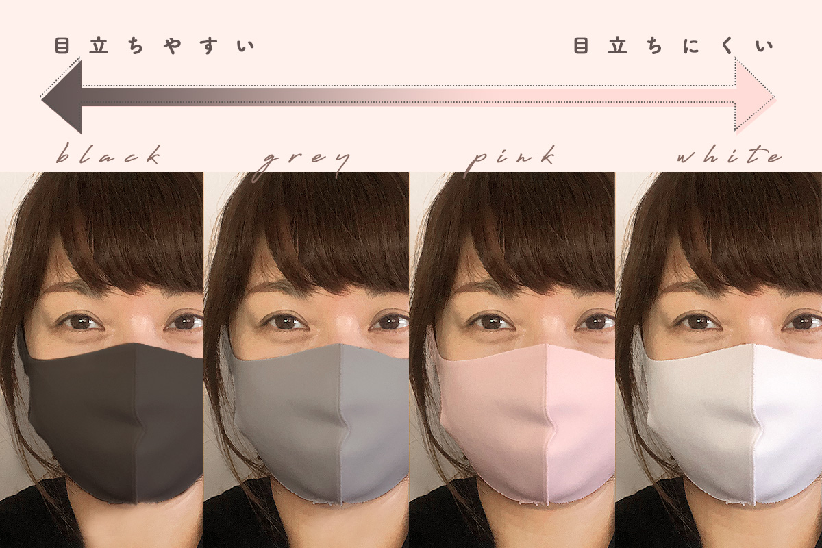 マスクの色での印象の違い