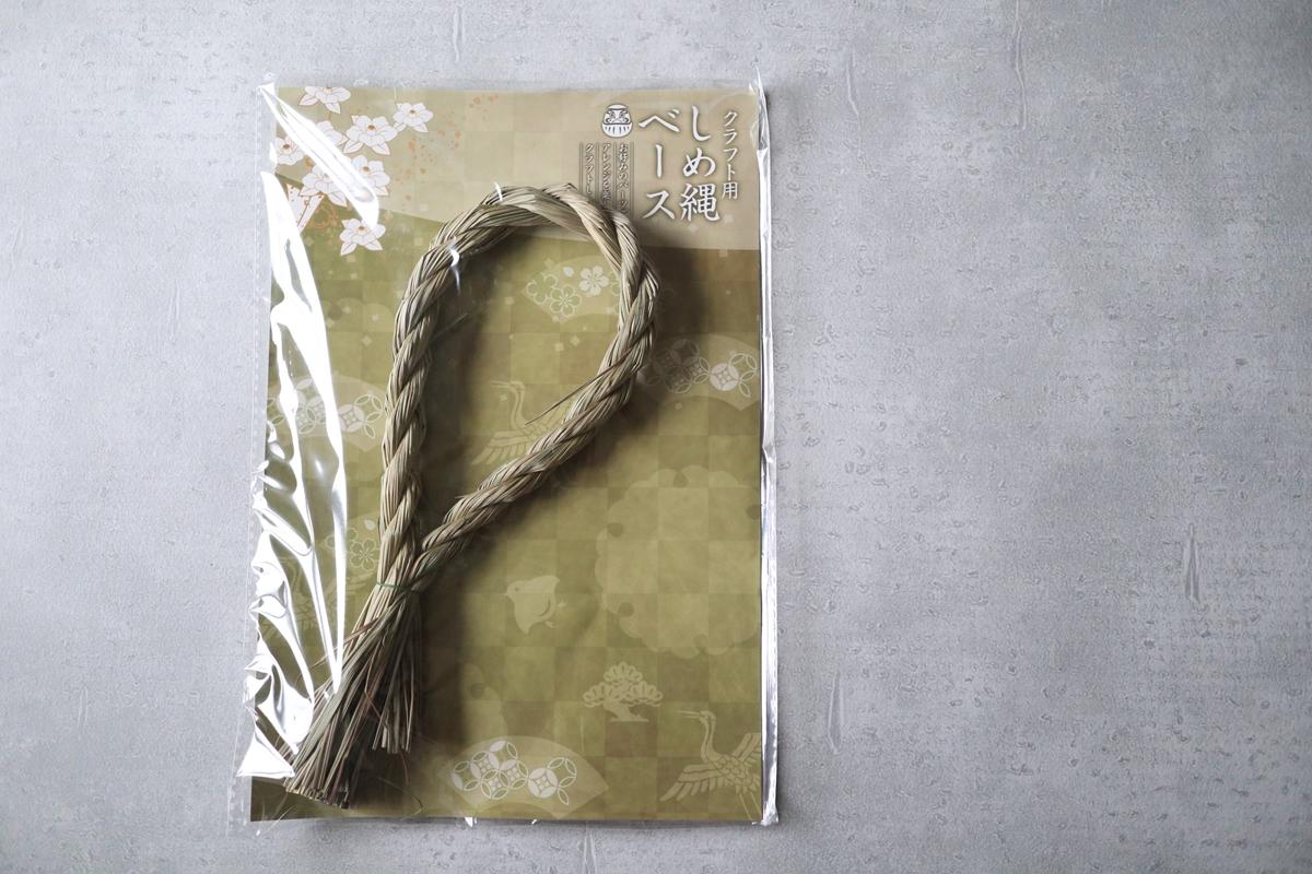 『セリア』「しめ縄ベース」110円