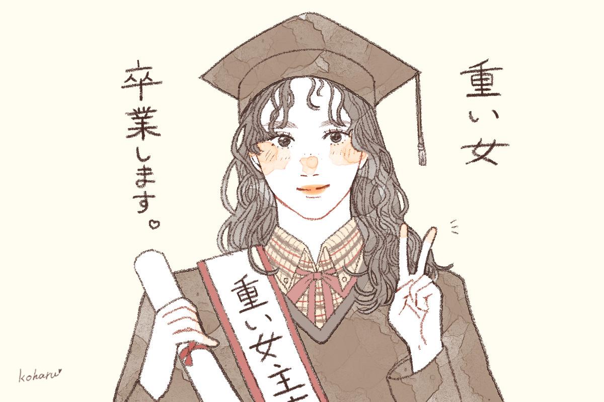 「重い女」を卒業したい!理想の彼女になるために《変えるべき考え方》4つ