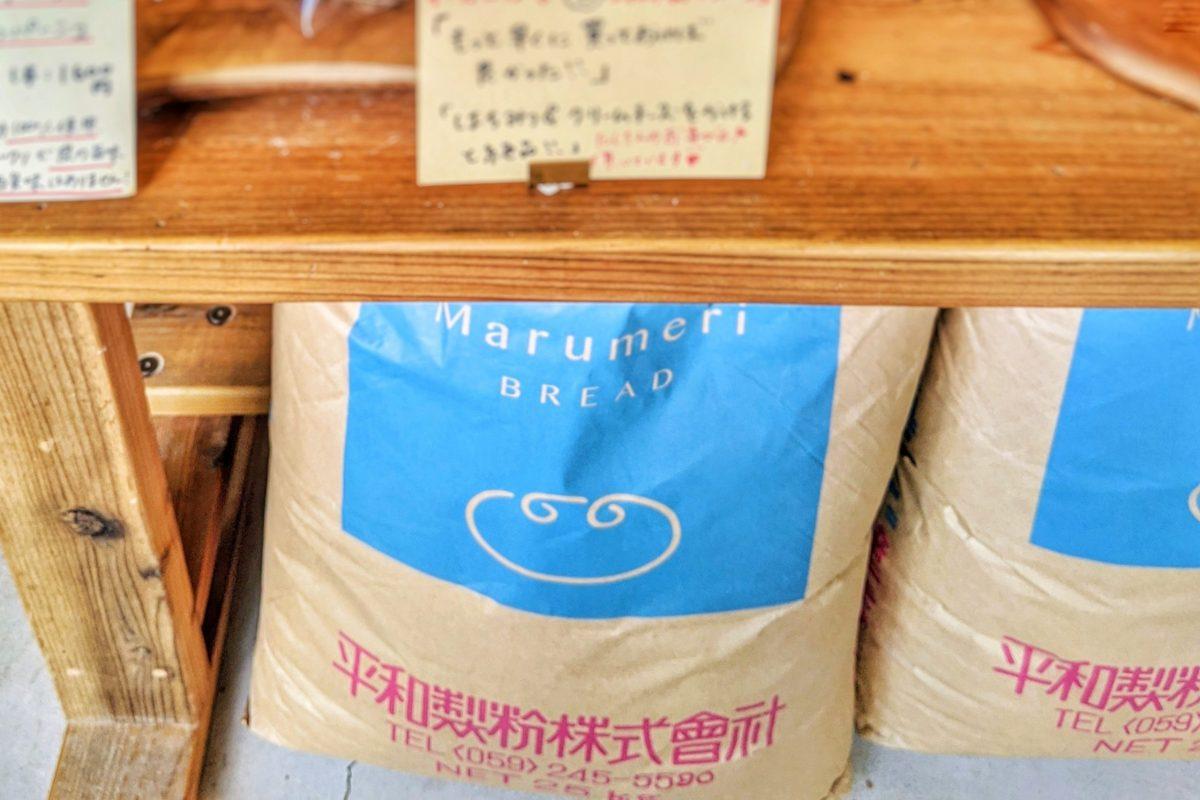 マルメリブレッドオリジナル小麦
