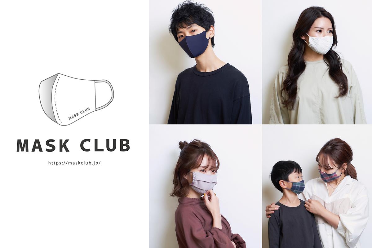マスク専門店『MASK CLUB』が関西初出店!『なんばウォーク』にオープン