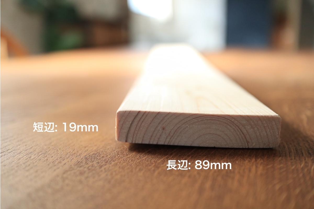 1×4木口