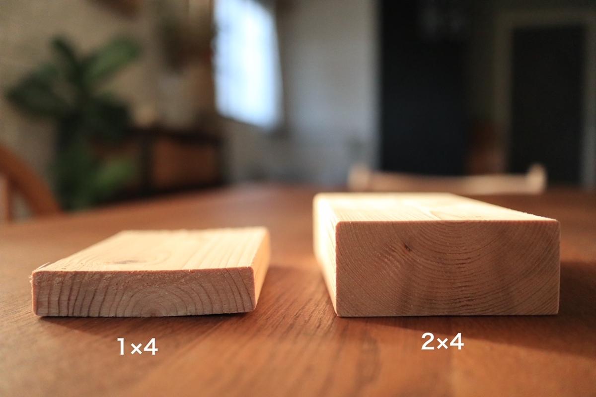 1×4と2×4
