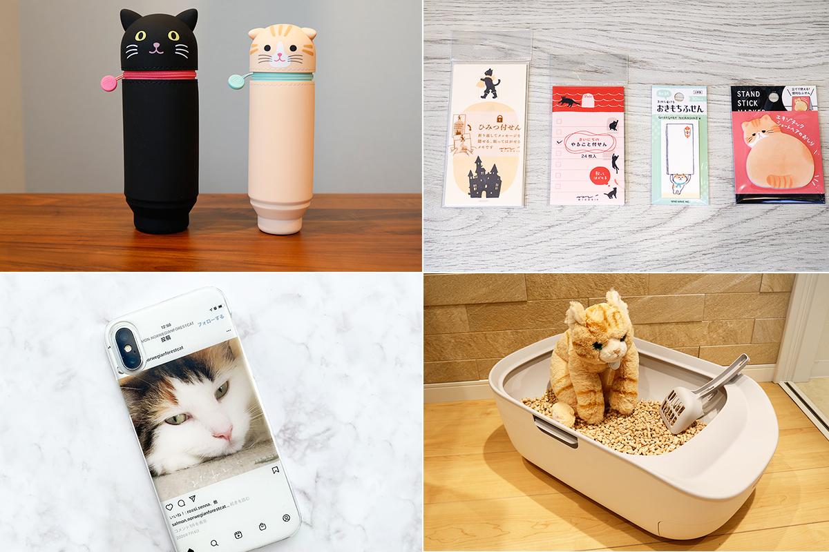 【猫グッズ特集】猫好きのためのおすすめネコ雑貨や愛猫のためのネコ用品24選