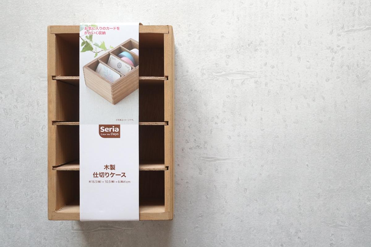 「セリア」「木製仕切りケース」110円