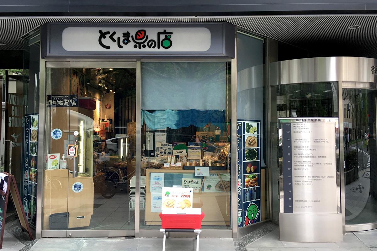 とくしま県の店