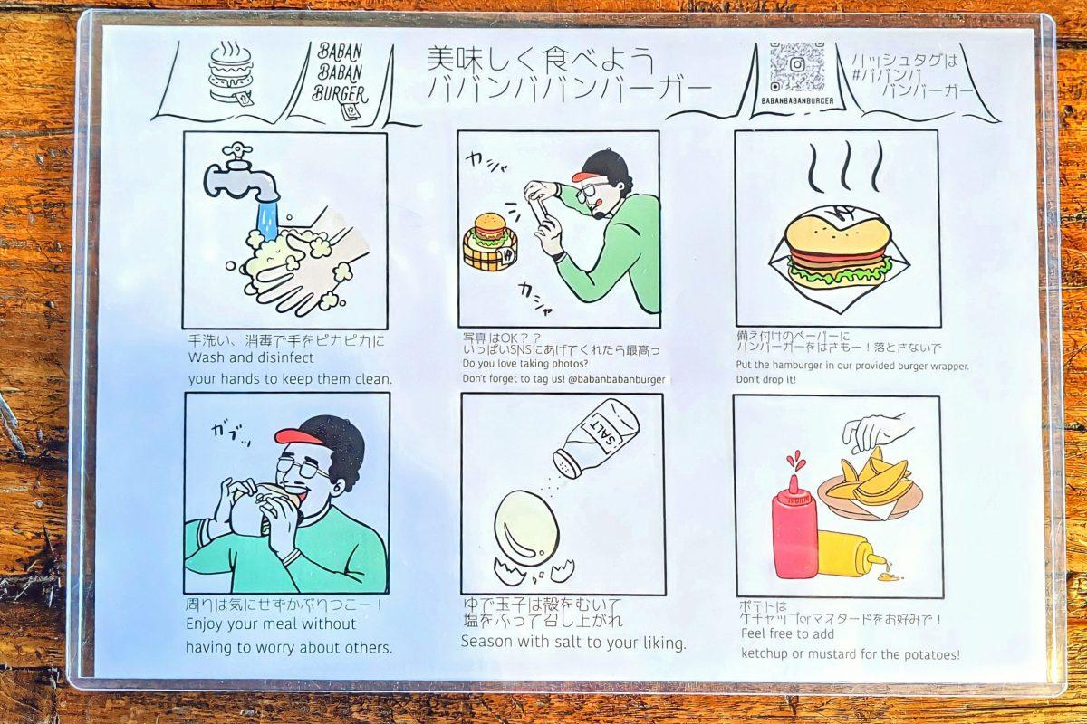 ババンババンバーガーの美味しい食べ方