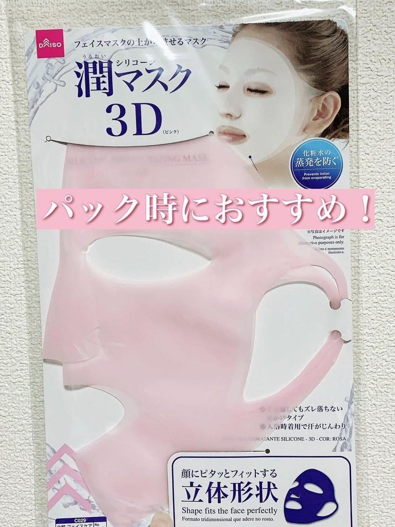 シリコンマスク